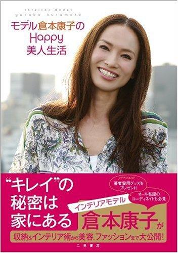 モデル倉本康子のHappy美人生活