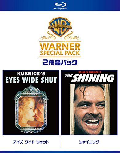 アイズ ワイド シャット/シャイニング ワーナー・スペシャル・パック(2枚組)初回限定生産 [Blu-ray]
