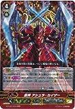 【シングルカード】GFC01)闘神 アシュラ・カイザー/ノヴァグラ/RRR G-FC01/015