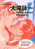 大滝詠一 Talks About Niagara (トークス・アバウト・ナイアガラ)
