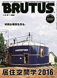 BRUTUS (ブルータス) 2016年 5月15日号 No.823 [雑誌]