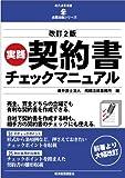 改訂2版 実践 契約書チェックマニュアル (現代産業選書—企業法務シリーズ)