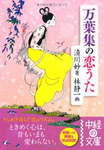 万葉集の恋うた (中経の文庫)