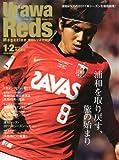 Urawa Reds Magazine (浦和レッズマガジン) 2012年 02月号 [雑誌]