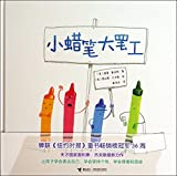 The Day the Crayons Quit (Chinese Edition)