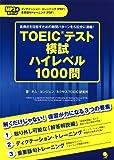 [MP3音声付]TOEICテスト模試ハイレベル1000問