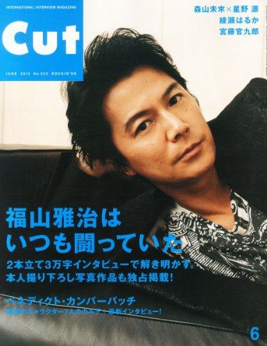 Cut (カット) 2013年 06月号 [雑誌]