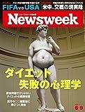 週刊ニューズウィーク日本版 「特集:ダイエット 失敗の心理学」〈2015年 6/9号〉 [雑誌]