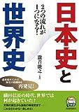 2つの流れが1つになる! 日本史と世界史 (知の強化書)