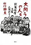 大向うの人々 歌舞伎座三階人情ばなし