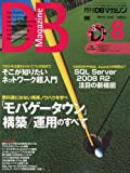 DB Magazine () 2010 08 []