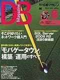 DB Magazine (マガジン) 2010年 08月号 [雑誌]