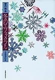 雪の結晶—冬のエフェメラル