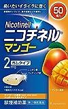 【指定第2類医薬品】ニコチネル マンゴー 50個 ランキングお取り寄せ
