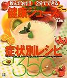 飲んで治す!! 2分でできる健康ジュース症状別レシピ350