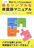 最もシンプルな韓国語マニュアル 新装版―99のパターンでこんなに話せる!