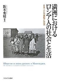 満洲におけるロシア人の社会と生活: 日本人との接触と交流