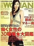 日経 WOMAN (ウーマン) 2009年 04月号 [雑誌]