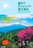 親子でチャレンジ!  富士登山 (国内|登山入門ガイドブック/ガイド)