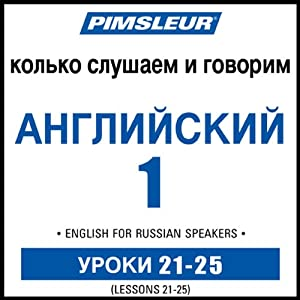 ESL Russian Phase 1, Unit 21-25: Learn to Speak and Understand English as a Second Language with Pimsleur Language Programs | [Pimsleur]