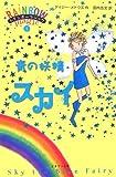 青の妖精スカイ (レインボーマジック 5)