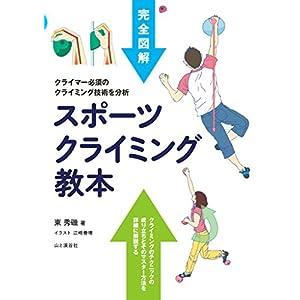 スポーツクライミング教本 [Kindle版]
