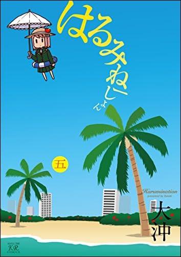 はるみねーしょん 5) まんがタイムKRコミックス)