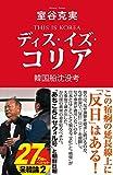 ディス・イズ・コリア 韓国船沈没考 (産経セレクト)