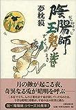 陰陽師 玉兎ノ巻