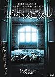 ザ・ホスピタル [DVD]