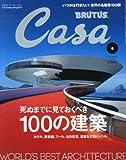Casa BRUTUS (カーサ・ブルータス) 2013年 08月号 [雑誌]