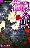花護る獣(1) (フラワーコミックス)