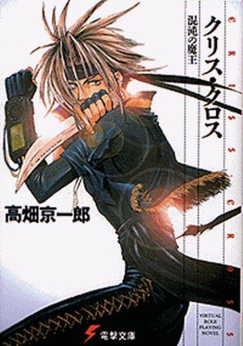 クリス・クロス―混沌の魔王 (電撃文庫 (0152))