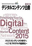 デジタルコンテンツ白書2015 (クロスコンテンツの時代へ~ビジネスモデルの重層化~)