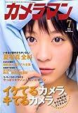 カメラマン 2008年 07月号 [雑誌]