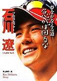 プロゴルファー石川遼―夢をかなえる道 急がば回るな (スポーツ・ノンフィクション)