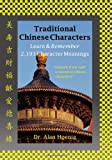 Traditional Chinese Characters: Learn & Remember 2,193 Character Meanings (An EZChinesey Guide)