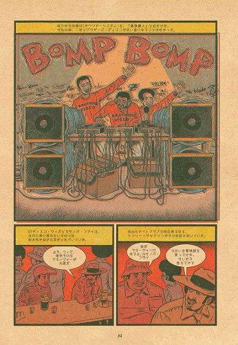 ヒップホップ家系図 vol.1(1970~1981)