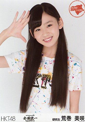 HKT48 公式生写真 全国ツアー~全国統一終わっとらんけん~  徳島会場Ver. 【荒巻美咲】