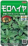 サカタのタネ 実咲野菜3083 モロヘイヤ 00923083 10袋セット
