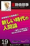 トミノ流のトミノ3 新しい時代の人間論 ~現代人の知らない、失われた日本人の美徳~ (カドカワ・ミニッツブック)