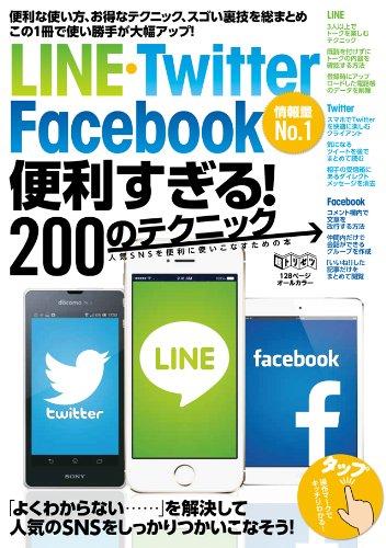 LINE Twitter Facebook 便利すぎる! 200のテクニック (超トリセツ)