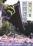 四国遍路 同行二人 2 修行の道場 ~高知県の霊場~ [DVD]