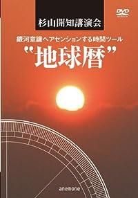 """銀河意識へアセンションする時間ツール""""地球暦"""" [DVD]"""
