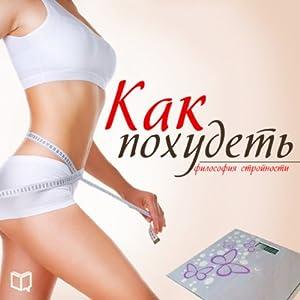 Kak Pohudet'. 50 Sekretov Strojnosti [How to Slim Down: The 50 Secrets of Slimness] Audiobook