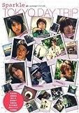 TOKYO DAY TRIP―Sparkle (メディアボーイMOOK)