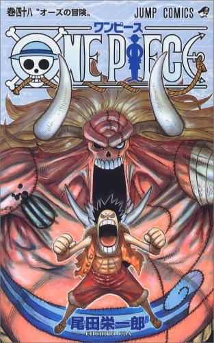 ONE PIECE 巻48 (48) (ジャンプコミックス) (ジャンプコミックス)