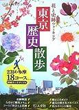 東京歴史散歩―23区・多摩18コース 詳細ルートマップ付 (ものしりミニシリーズ)