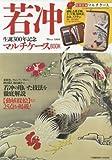 若冲 生誕300年記念 マルチケースBOOK (TJMOOK)