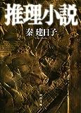 推理小説 刑事 雪平夏見 (河出文庫)